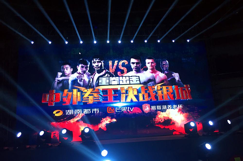 2016中外拳王争霸赛