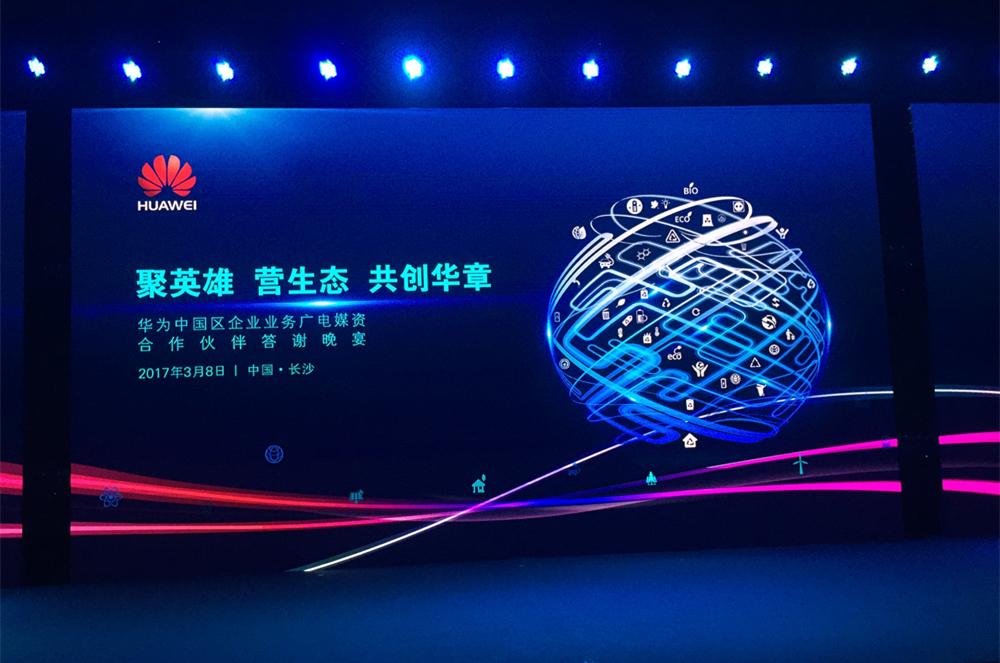 <strong>2017华为中国区域企业业务答谢晚会</strong>