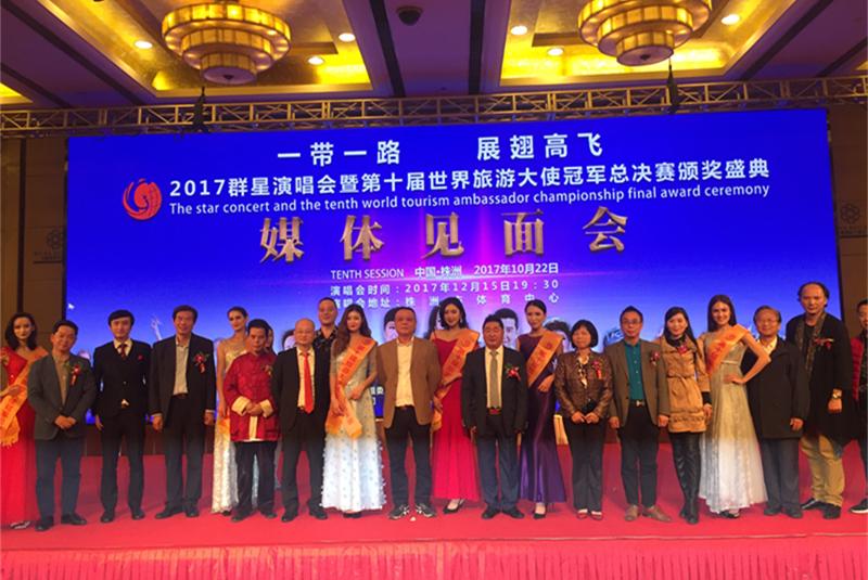 2017第十届世界旅游大使冠军总决赛颁奖盛典