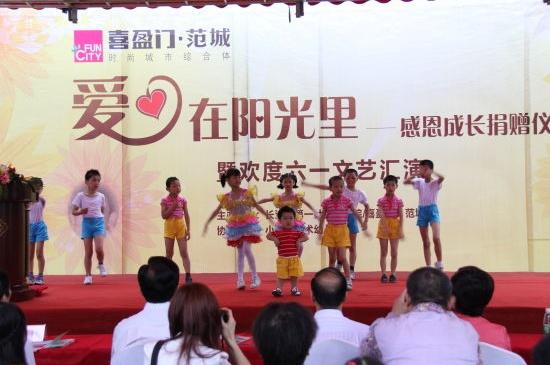 2015喜盈门·范城-感恩成长捐赠仪式
