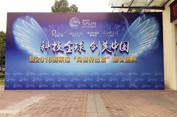 """科技全球 创美中国—暨2016赛莱拉""""向世界出发"""""""